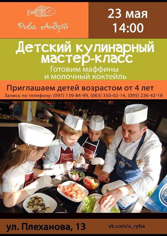 Курсы и мастер классы по кулинарии